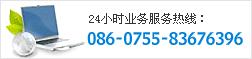 欢迎拨打睿龙电子科技公司服务热线,我们以最真诚的服务为你解答!
